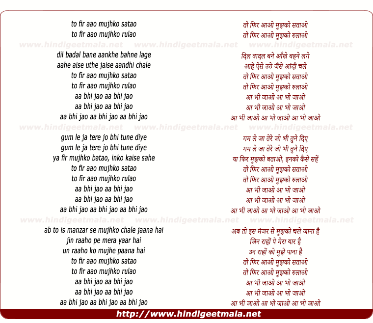 lyrics of song To Phir Aao (Lounge Version)