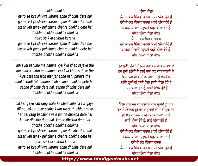 lyrics of song Dhokha (Remix)