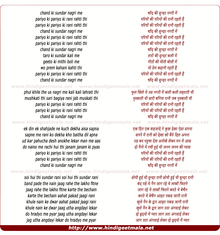 lyrics of song Chand Ki Sundar Nagri Mai