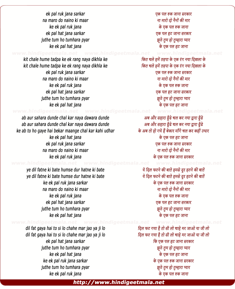 lyrics of song Ek Pal Ruk Jana Sarkar
