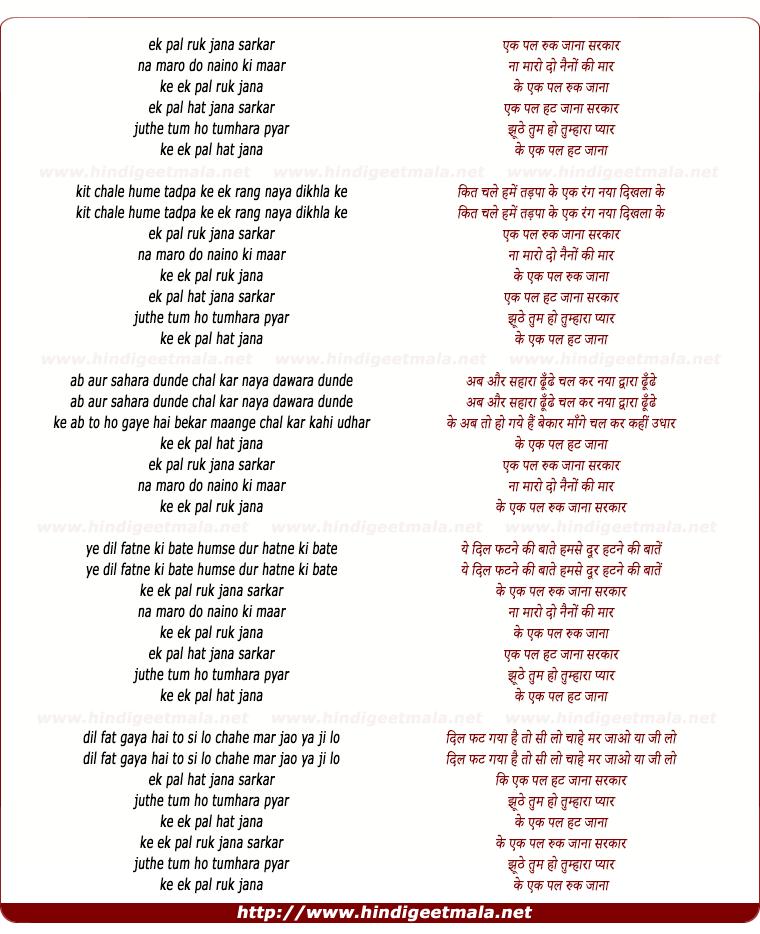 lyrics of song Ek Pal Ruk Jana Sarkar