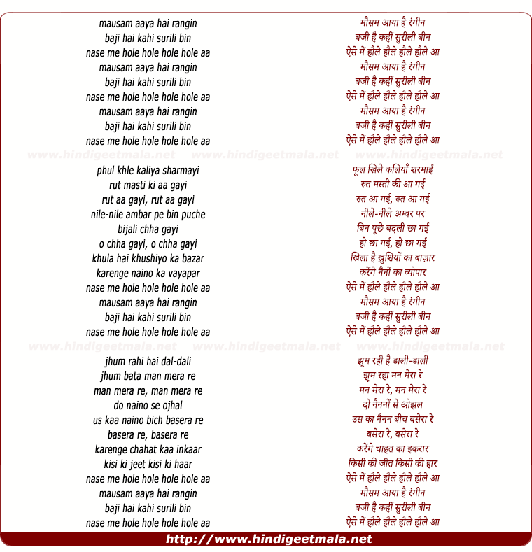 lyrics of song Mausam Aaya Hai Rangin