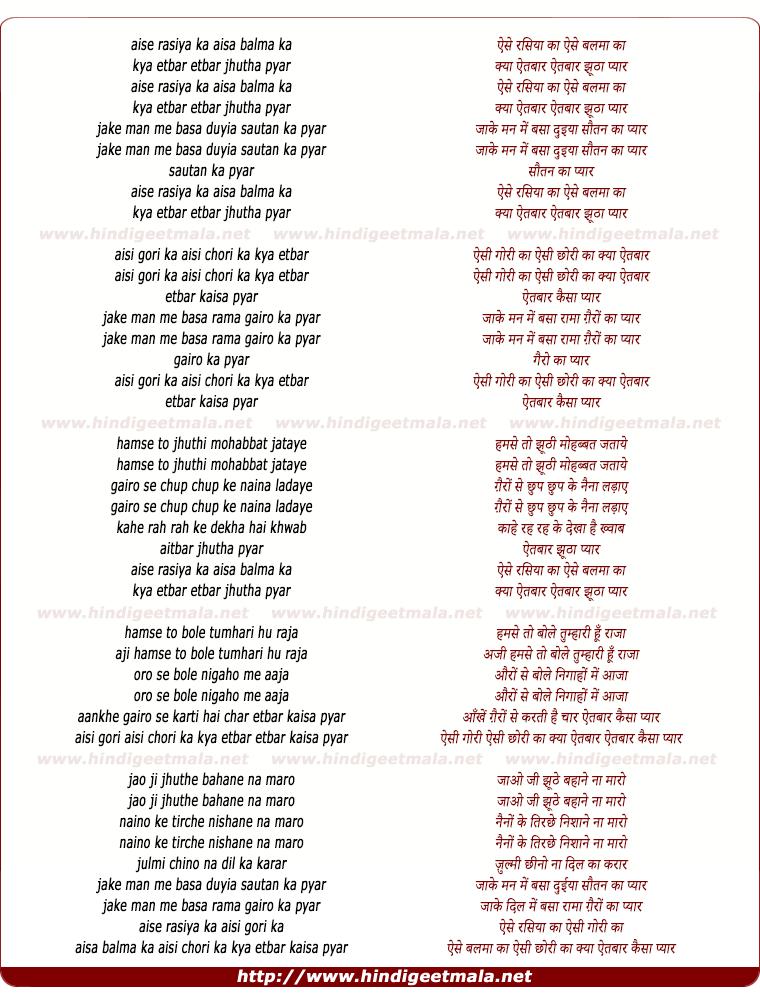 lyrics of song Aise Rasiya Ka Aisa Balma Ka Kya Aitbaar