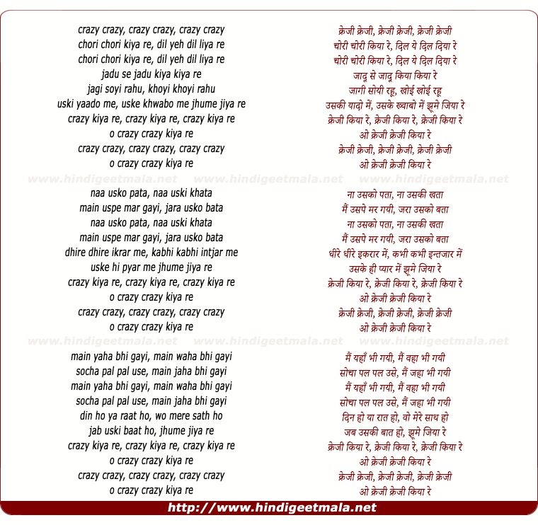 lyrics of song Crazy Kiya Re (Remix)