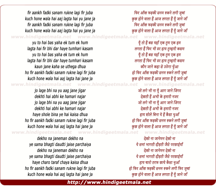lyrics of song Phir Aankh Pharki Sanam
