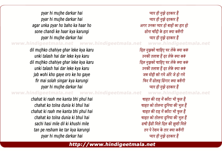 lyrics of song Pyar Hi Mujhe Darkar Hai