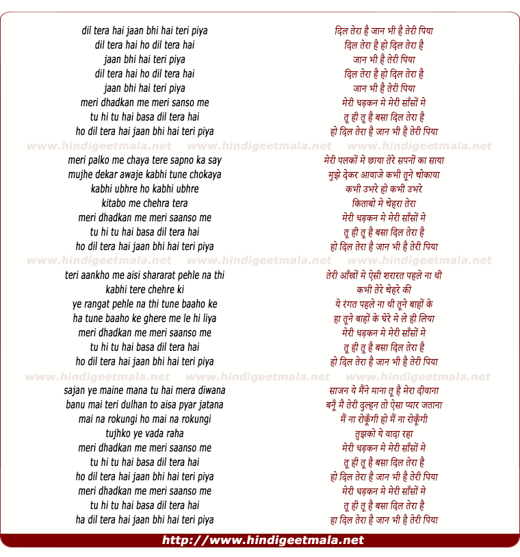 lyrics of song Dil Tera Hai Jaan Bhi Hai Teri Piya