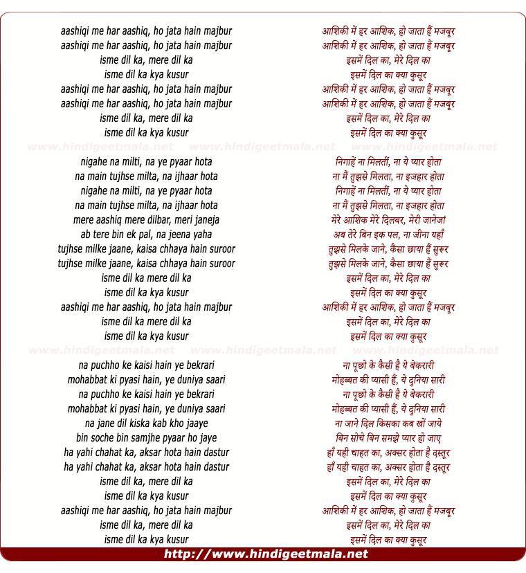 lyrics of song Dil Ka Kya Kasoor