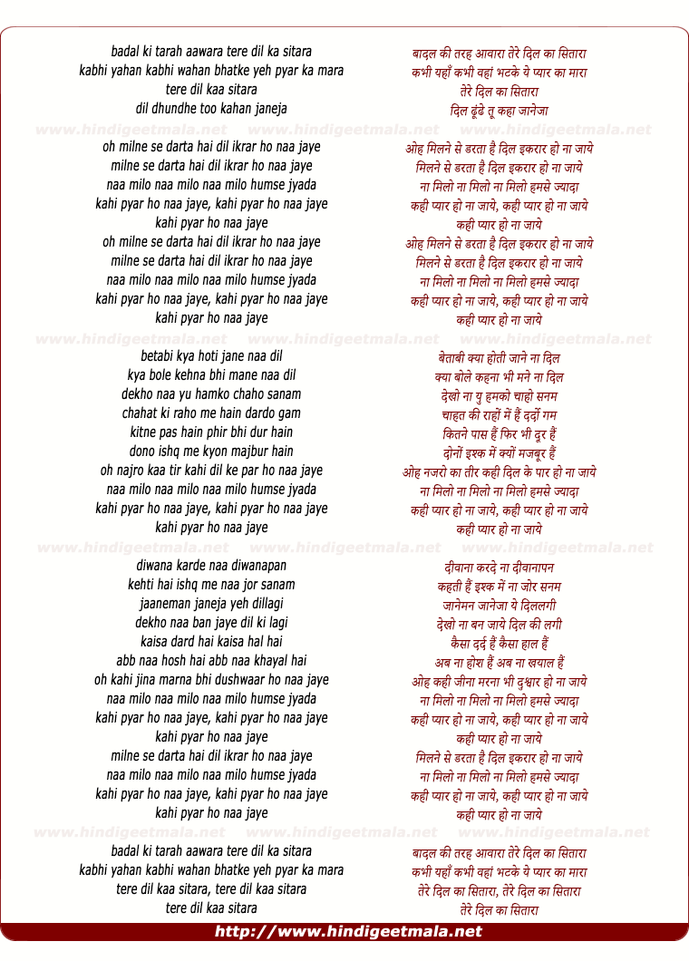 lyrics of song Na Milo Hamse Jyada Kahi Pyar Ho Na Jaye