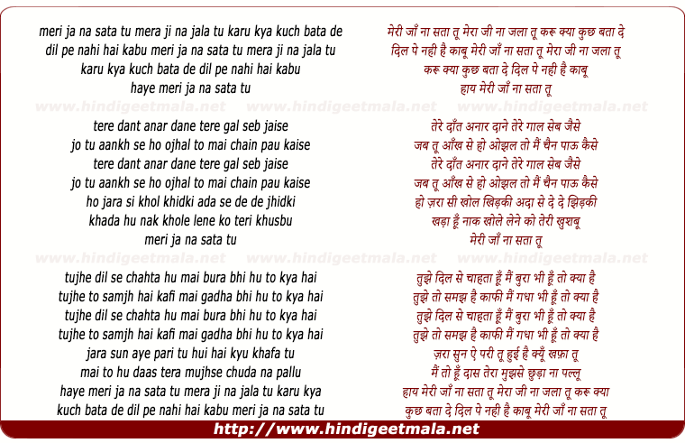 lyrics of song Meri Jaan Na Sata Tu