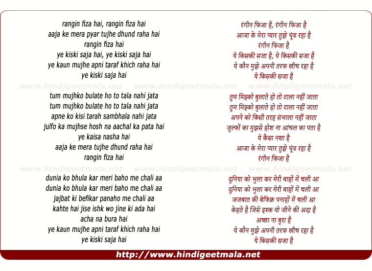 lyrics of song Rangin Fiza Hai Aaja