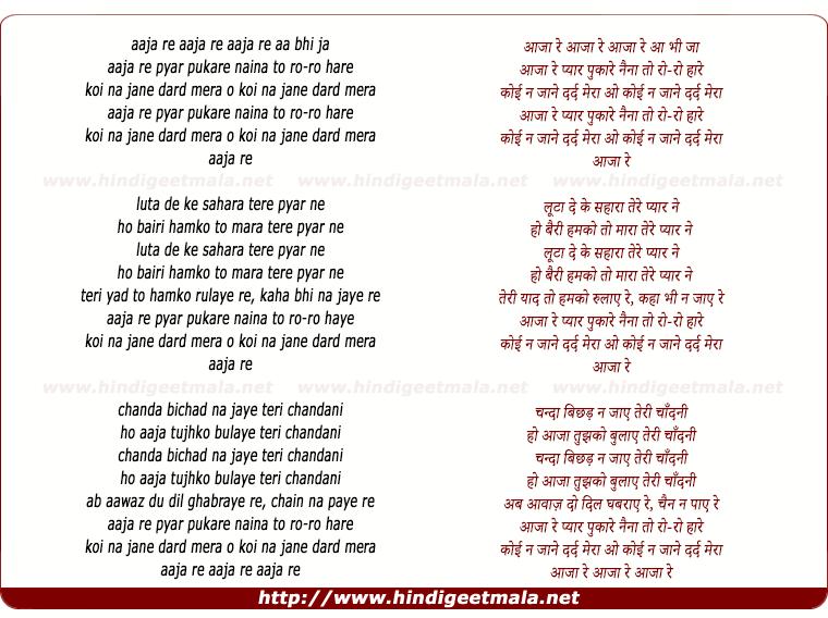 Mohammad Rafi Aaja tujhko Pukare Lyrics from Geet ...