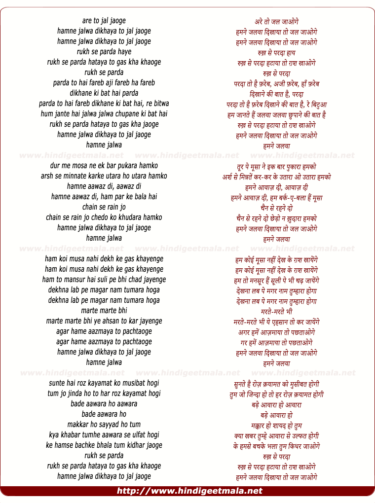 lyrics of song Jal Jaoge Humne Jalava Dikhaya To Jal Jaoge