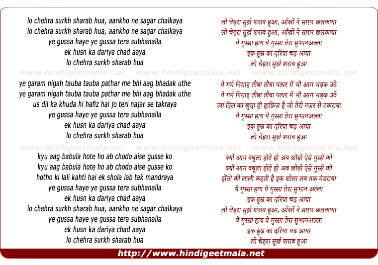 lyrics of song Lo Chehra Surkh Sharab Hua