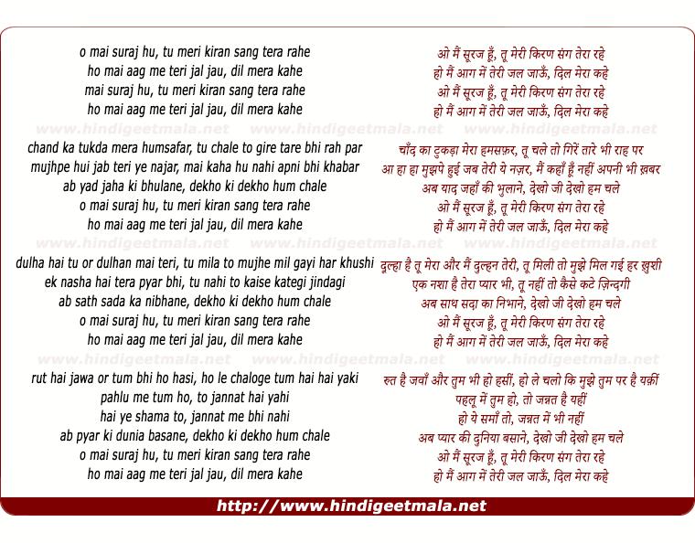 lyrics of song Main Suraj Hu Tu Meri Kiran