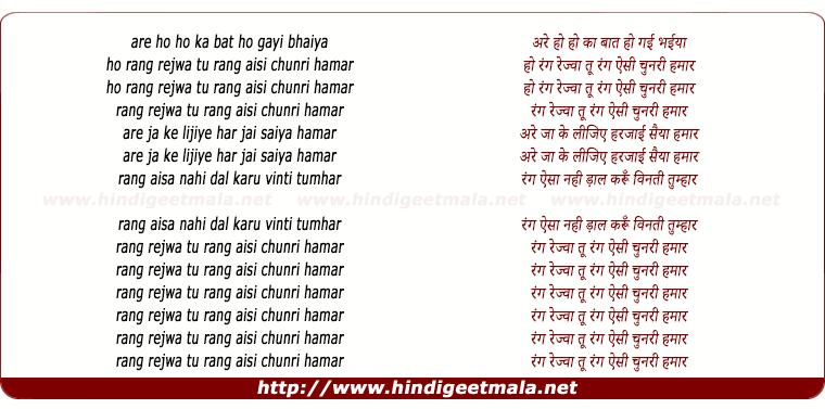 lyrics of song Rang Rejuwa Tu Rang Aisi Chunari Hamar