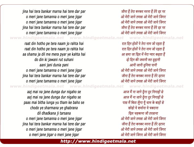 lyrics of song Jina Hai Tera Ban Kar Marna Hai Tere Dar Par