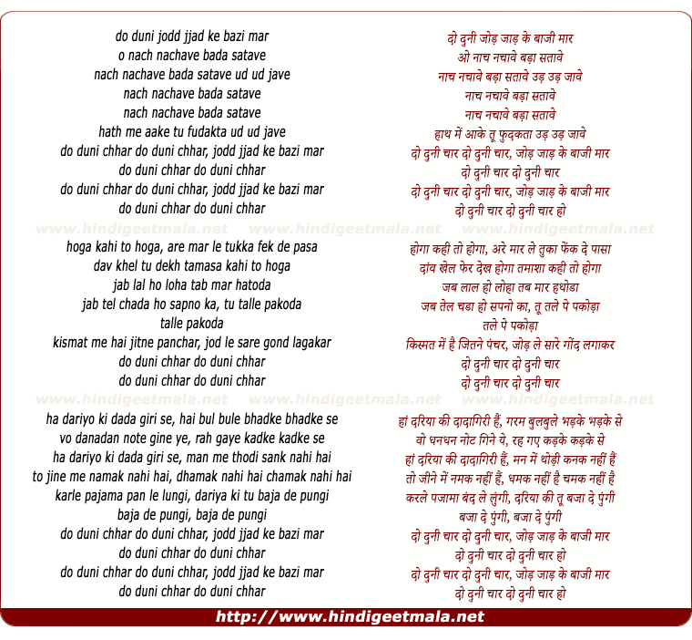 lyrics of song Do Duni Chaar (Remix)
