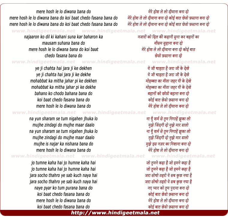 lyrics of song Mere Hosh Le Lo Diwana Bana Do