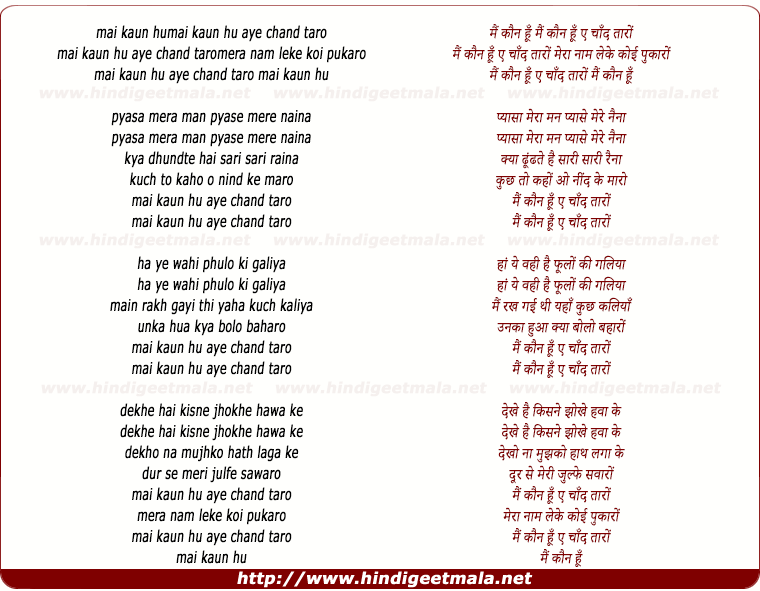 lyrics of song Mai Kaun Hu Aye Chand Taro