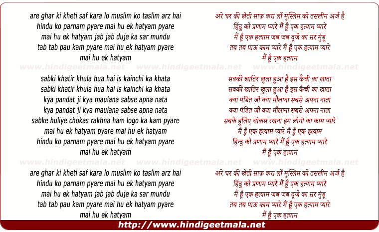 lyrics of song Muslim Ko Taslim Arj Hai Hindu Ko Parnaam