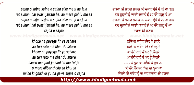 lyrics of song Sajna O Sajna Aise Me Ji Na Jala