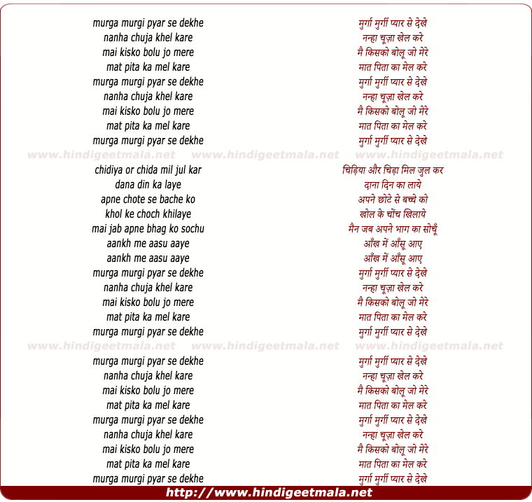 lyrics of song Murga Murgi Pyar Se Dekhe