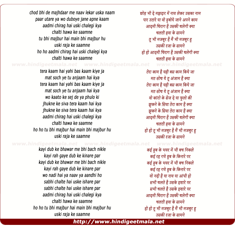lyrics of song Chhod Bhi De Majhdhar Me Naaw