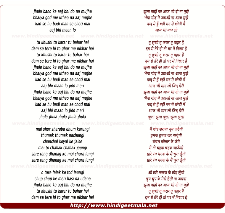 lyrics of song Jhulaa Baanho Ka Aaj Bhi Do Na Mujhe (2)