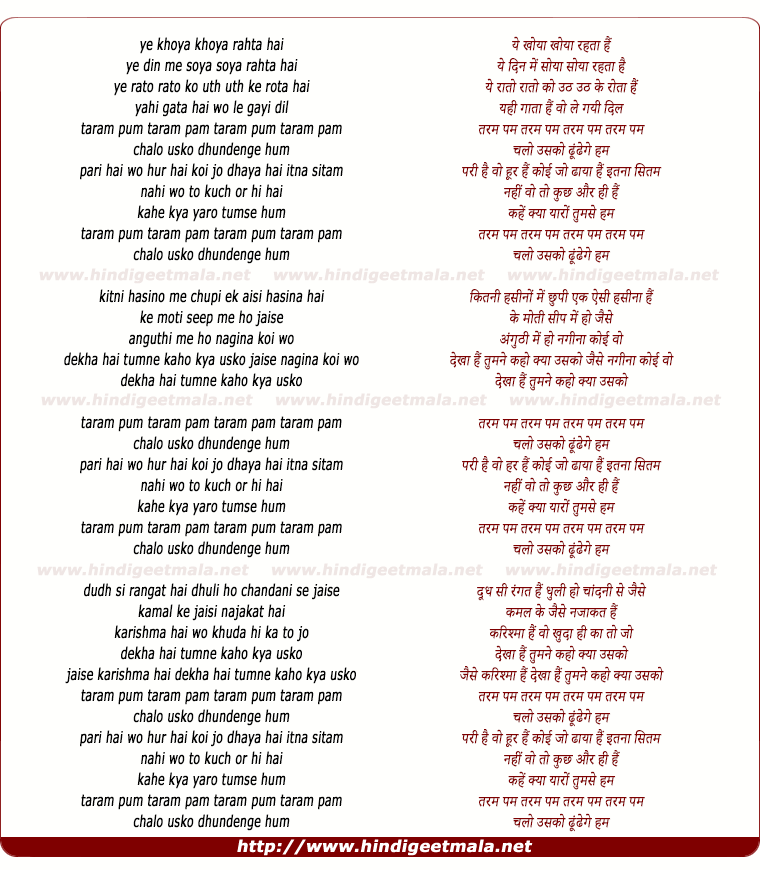 lyrics of song Taram Pum Taram Pum