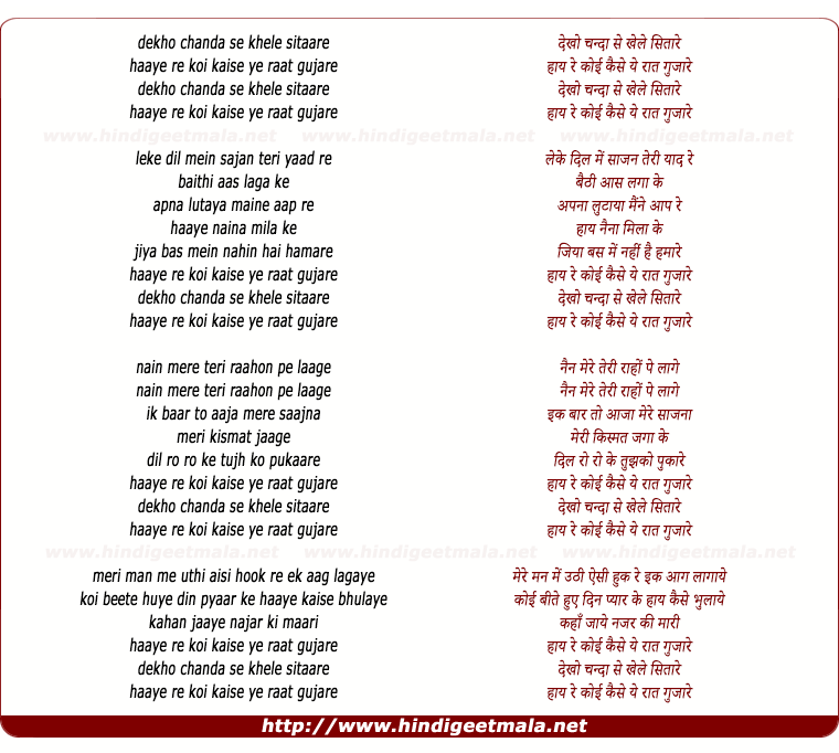 lyrics of song Dekho Chanda Se Khele Sitare