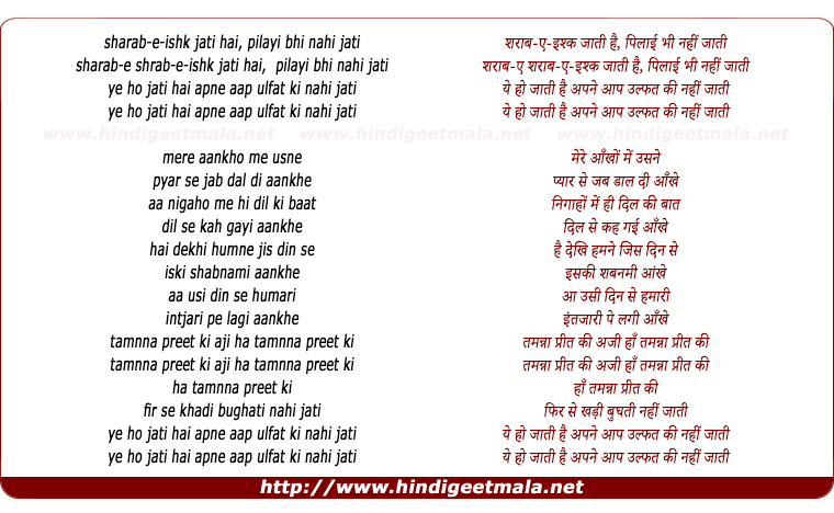 lyrics of song Sharab E Ishq Jaati Hai Pilaye