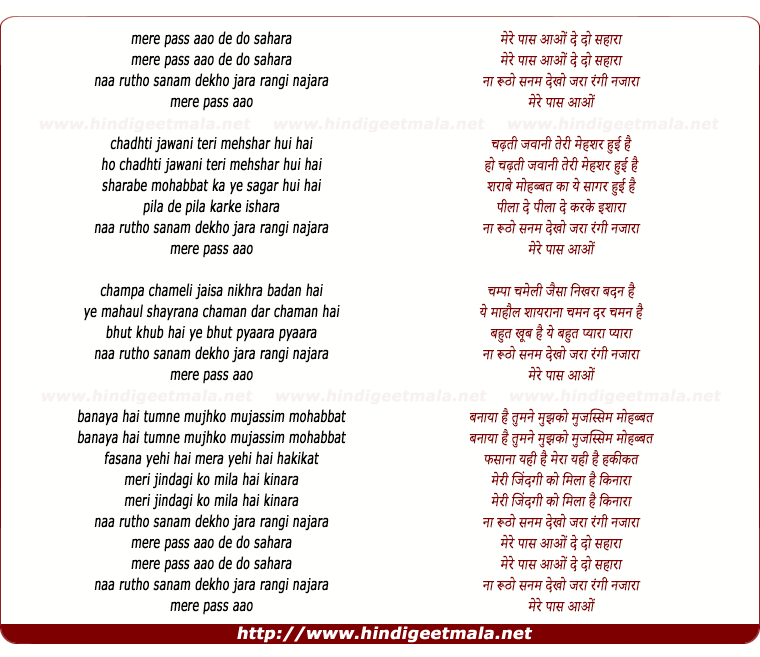 lyrics of song Mere Paas Aao