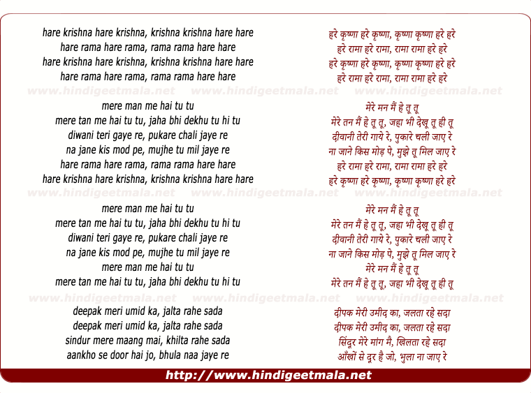 lyrics of song Hare Krishna