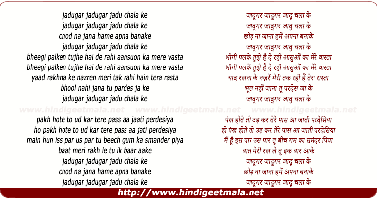 lyrics of song Jaadugar Jaadugar Jaadu Chalake