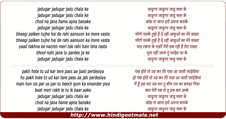 lyrics of song Jaadugar Jaadugar Jaadu Chala Ke