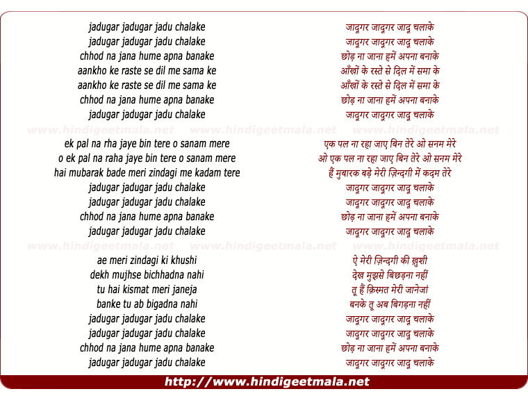 lyrics of song Jaadugar Jaadugar Jaaduu Chalake (Female)