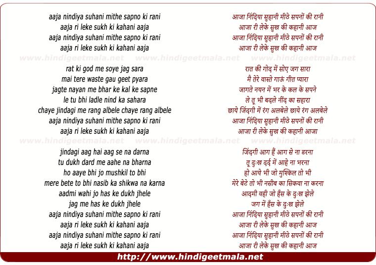 lyrics of song Aaja Nindiya Suhani - Happy