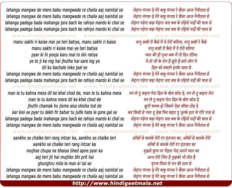 lyrics of song Lehnga Manga De Mere Babu