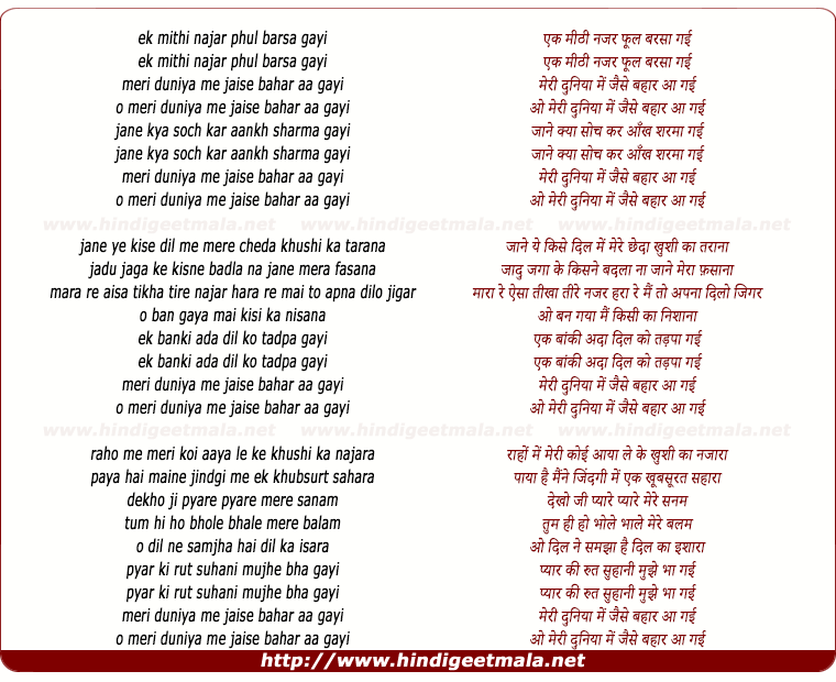lyrics of song Ek Mithi Nazar Phul Barsa Gayi