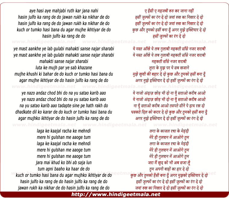 lyrics of song Hasin Zulfo Ka Rang De Do