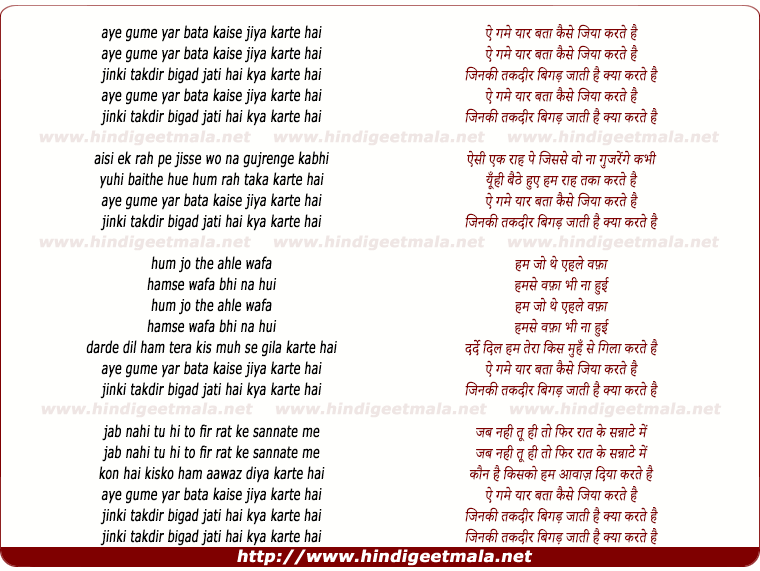 lyrics of song Ae Ghame Yaar Bataa, Kaise Jiya Karte Hai