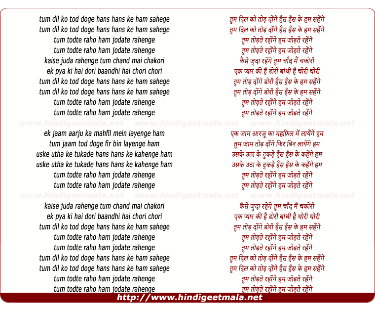 lyrics of song Tum Dil Ko Tod Doge