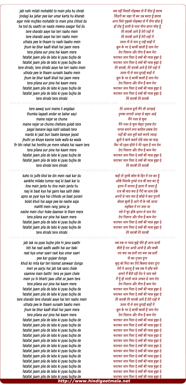 lyrics of song Phataphat Jaam Pila De