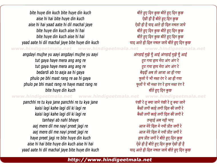 lyrics of song Bite Huye Din Kuchh Aise Hi Hai