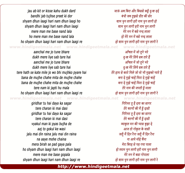 lyrics of song Shyam Dhun Lagi Hari Nam Dhun Lagi