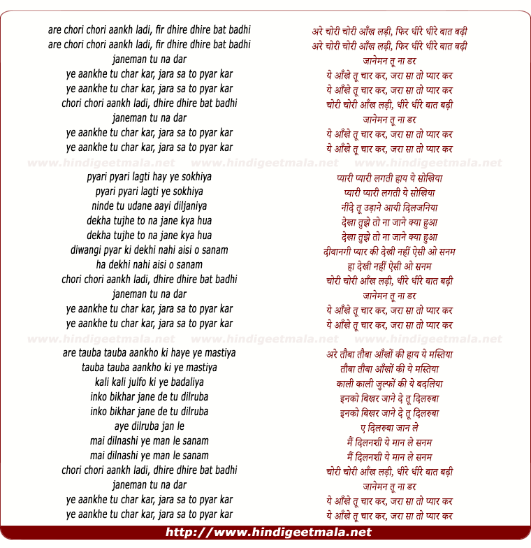 lyrics of song Choori Chori Aankh Ladi