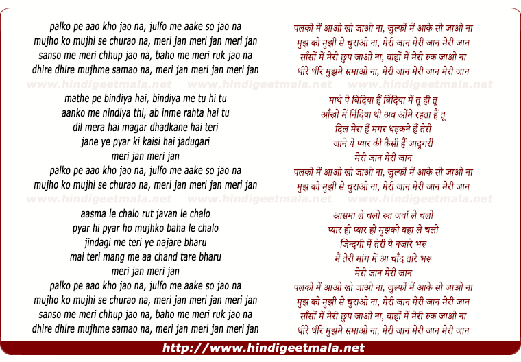 lyrics of song Palko Pe Aao Kho Jao Na