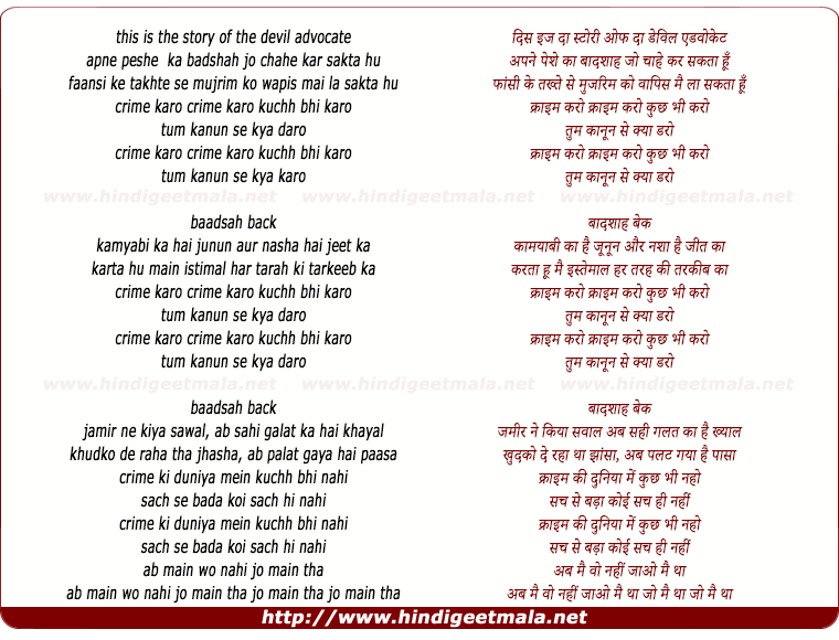 lyrics of song Crime Karo
