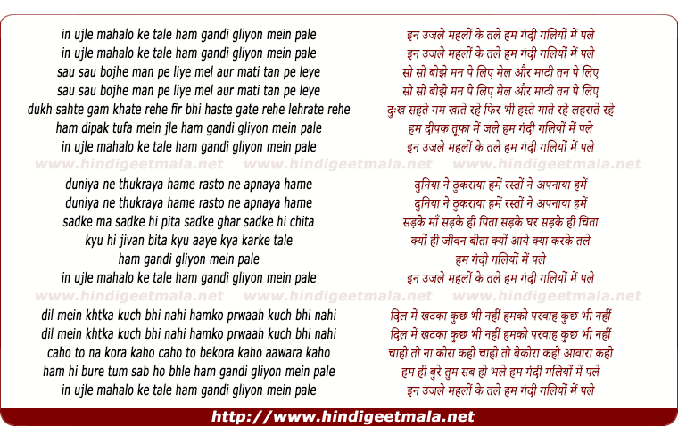 lyrics of song Inn Ujale Mahalo Ke Tale